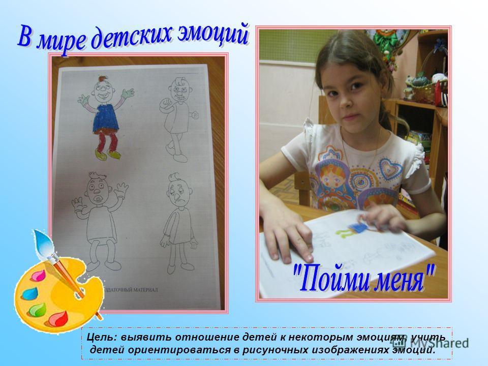 Цель: выявить отношение детей к некоторым эмоциям, учить детей ориентироваться в рисуночных изображениях эмоций.