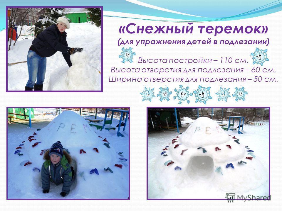 «Снежный теремок» (для упражнения детей в подлезании) Высота постройки – 110 см. Высота отверстия для подлезания – 60 см. Ширина отверстия для подлезания – 50 см.