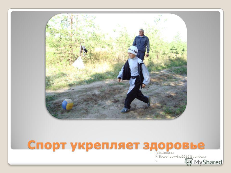 Спорт укрепляет здоровье (с)Саввина Н.Б.cool.savvina2012@yandex.r u