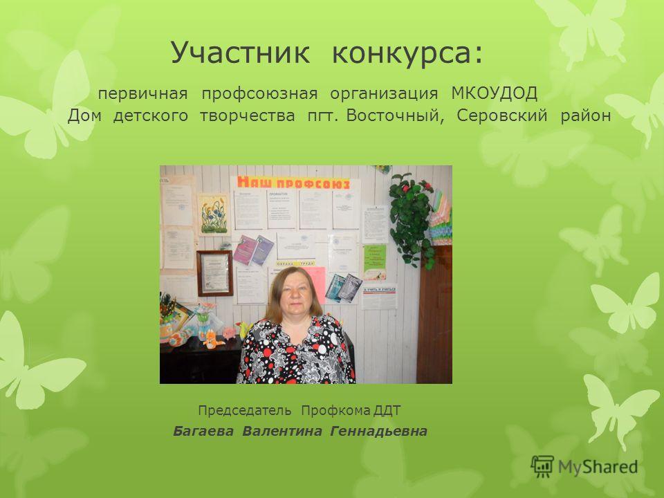 « МЫ ВМЕСТЕ» Конкурс профсоюзных организаций образовательных учреждений Серовского района, 2014 год