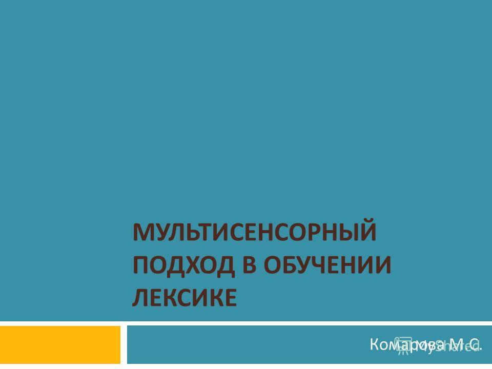 МУЛЬТИСЕНСОРНЫЙ ПОДХОД В ОБУЧЕНИИ ЛЕКСИКЕ Комарова М. С.