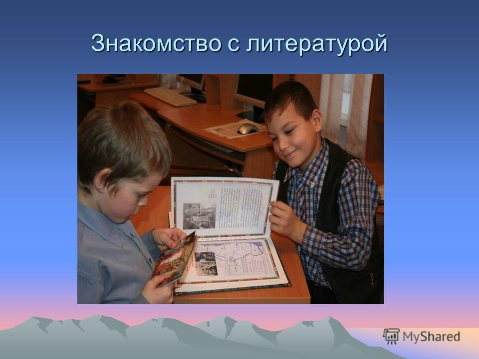 Знакомство с литературой
