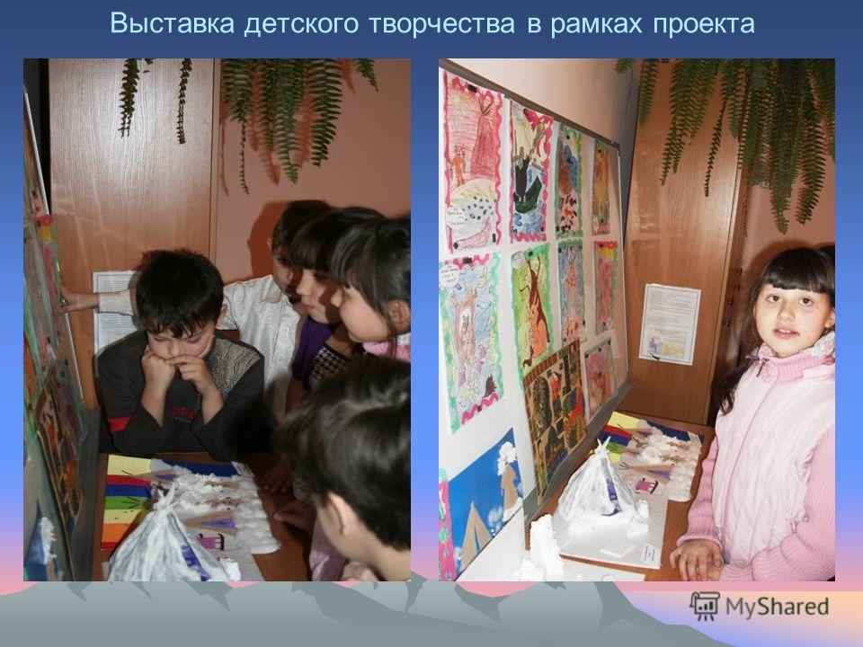 Выставка детского творчества в рамках проекта