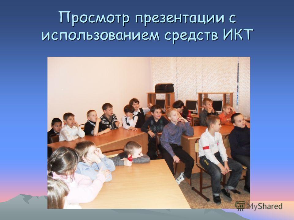Просмотр презентации с использованием средств ИКТ