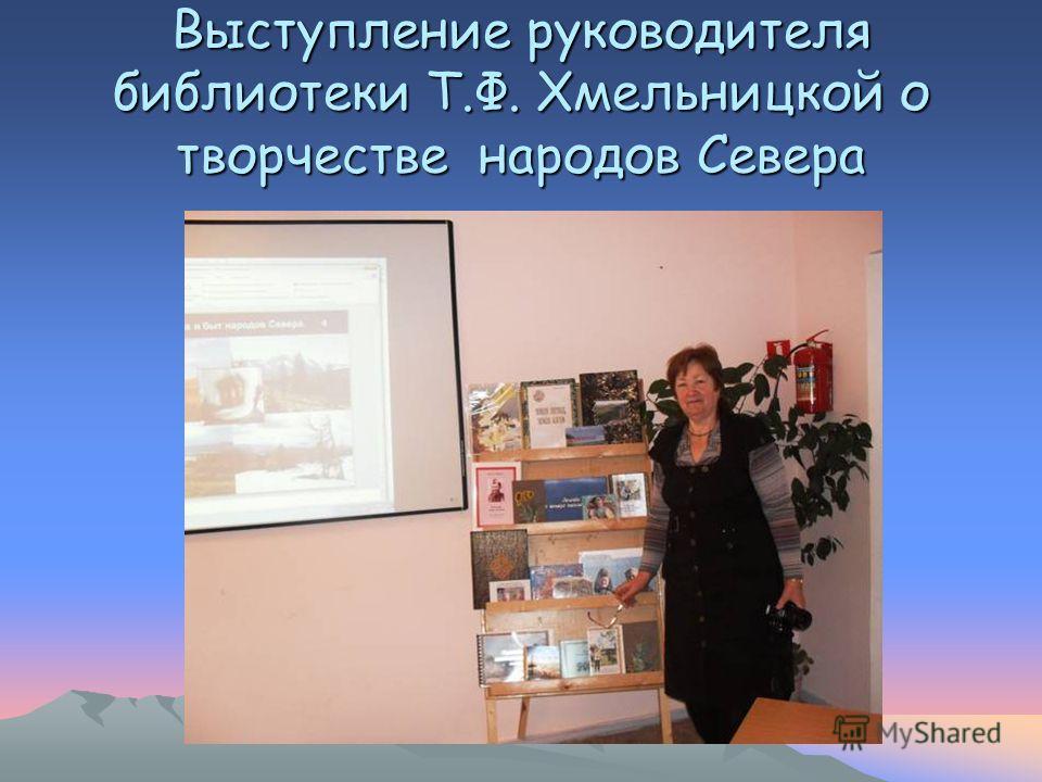 Выступление руководителя библиотеки Т.Ф. Хмельницкой о творчестве народов Севера