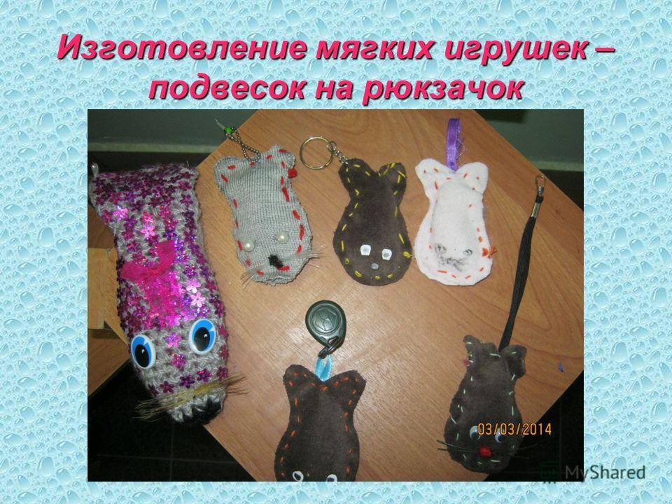 Изготовление мягких игрушек – подвесок на рюкзачок