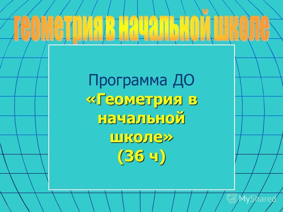Программа ДО «Геометрия в начальнойшколе» (36 ч)
