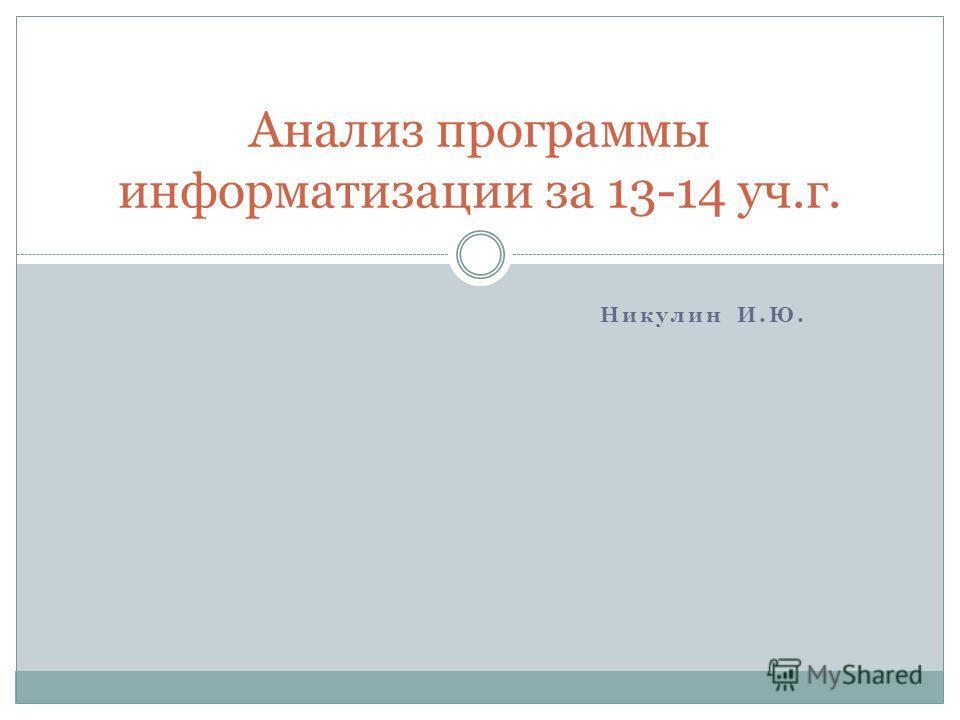 Никулин И.Ю. Анализ программы информатизации за 13-14 уч.г.