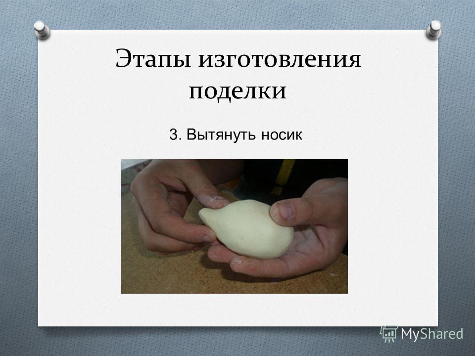 Этапы изготовления поделки 3. Вытянуть носик