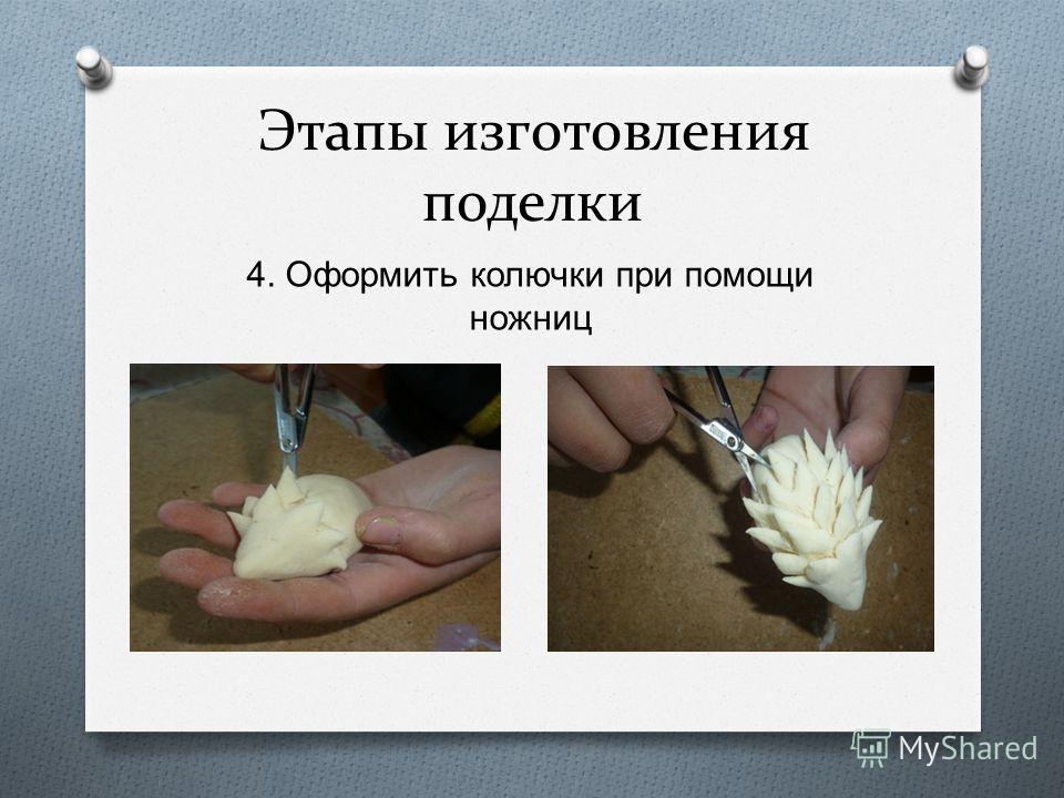 Этапы изготовления поделки 4. Оформить колючки при помощи ножниц