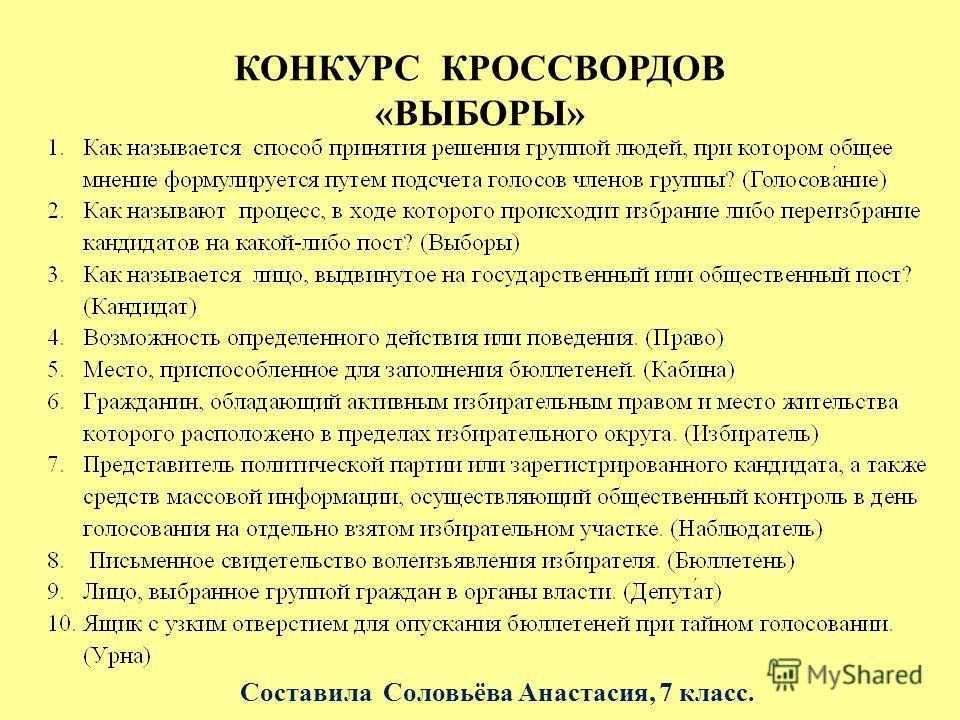КОНКУРС КРОССВОРДОВ «ВЫБОРЫ» Составила Соловьёва Анастасия, 7 класс.