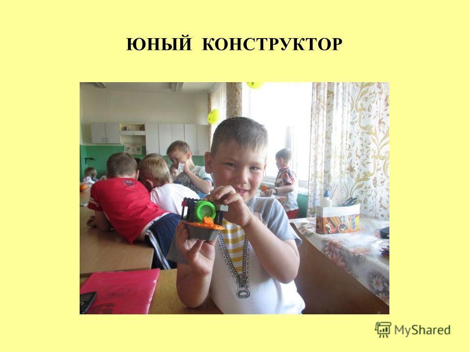 ЮНЫЙ КОНСТРУКТОР