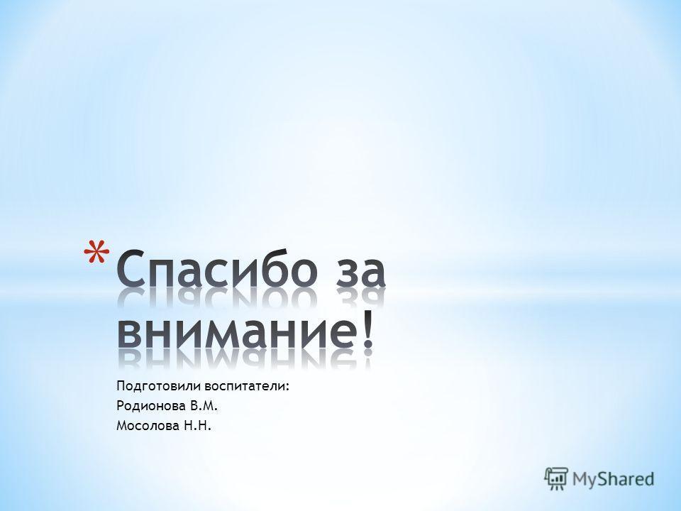 Подготовили воспитатели: Родионова В.М. Мосолова Н.Н.