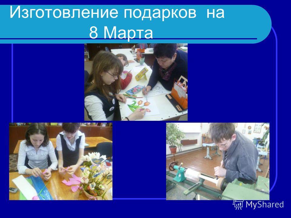 Изготовление подарков на 8 Марта