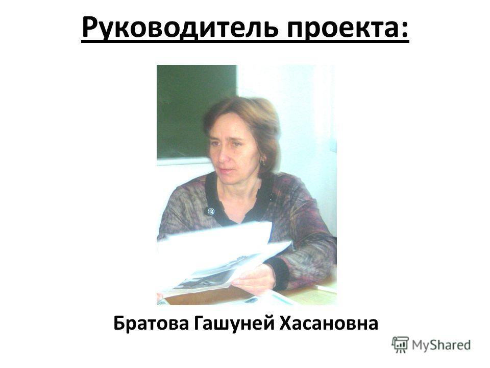 Руководитель проекта: Братова Гашуней Хасановна