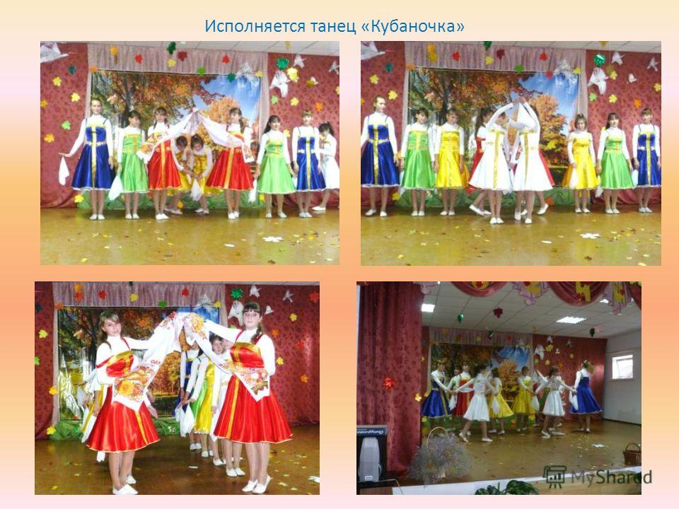 Исполняется танец «Кубаночка»