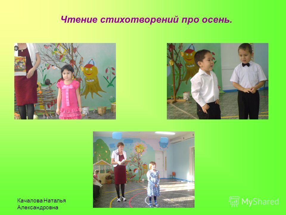 Качалова Наталья Александровна Чтение стихотворений про осень.