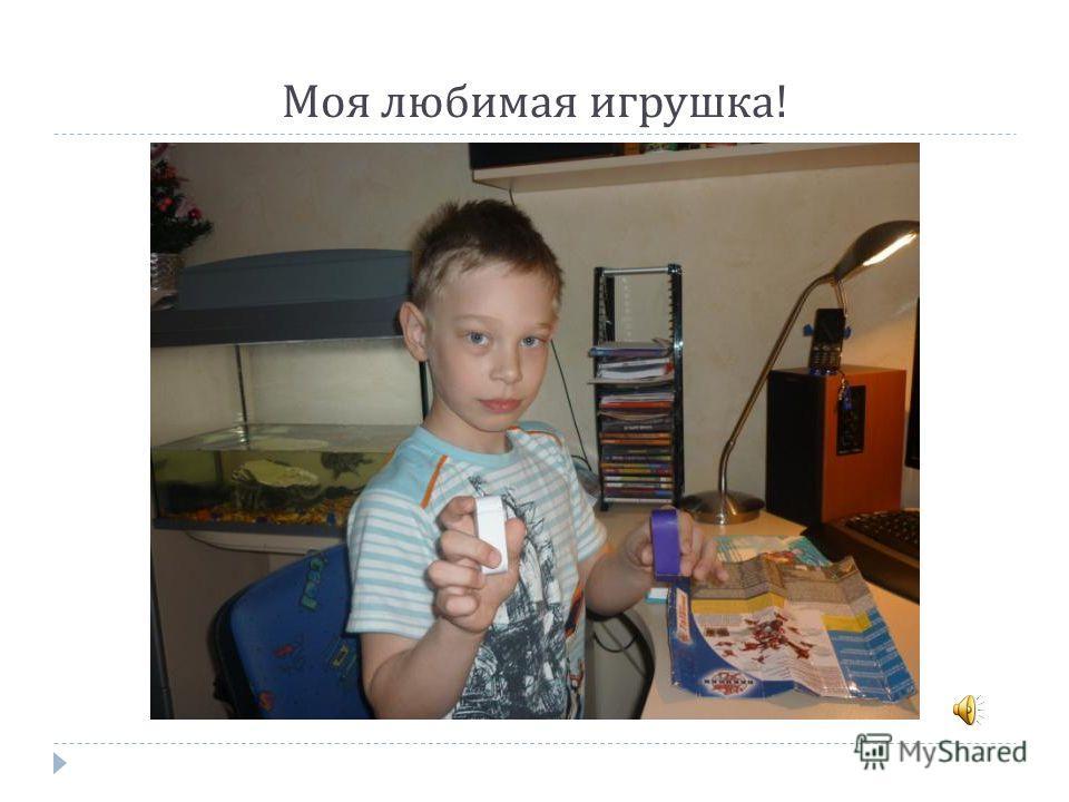 Игрушка. Самоход. Никита Панаев, МАОУ СОШ 1.