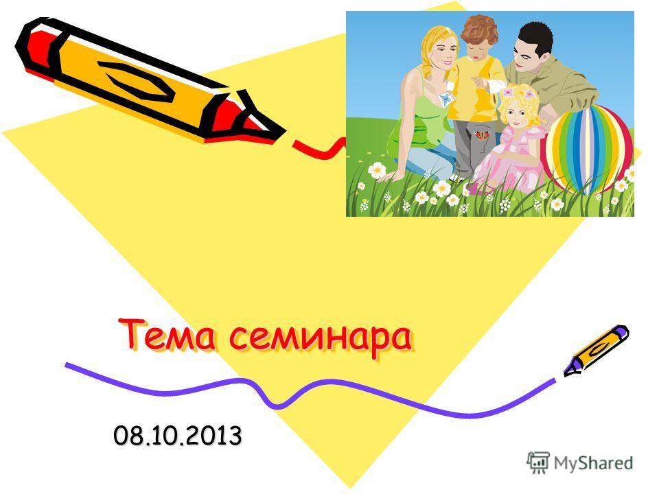 Тема семинара 08.10.2013