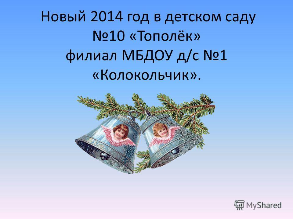 Новый 2014 год в детском саду 10 «Тополёк» филиал МБДОУ д/с 1 «Колокольчик».