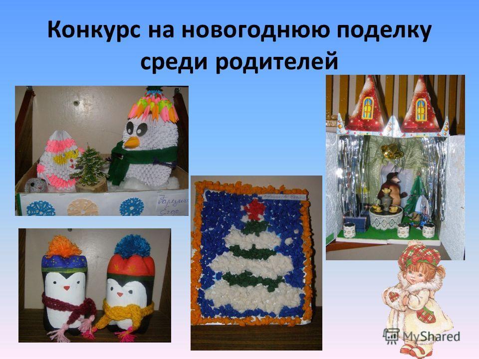 Конкурс на новогоднюю поделку среди родителей