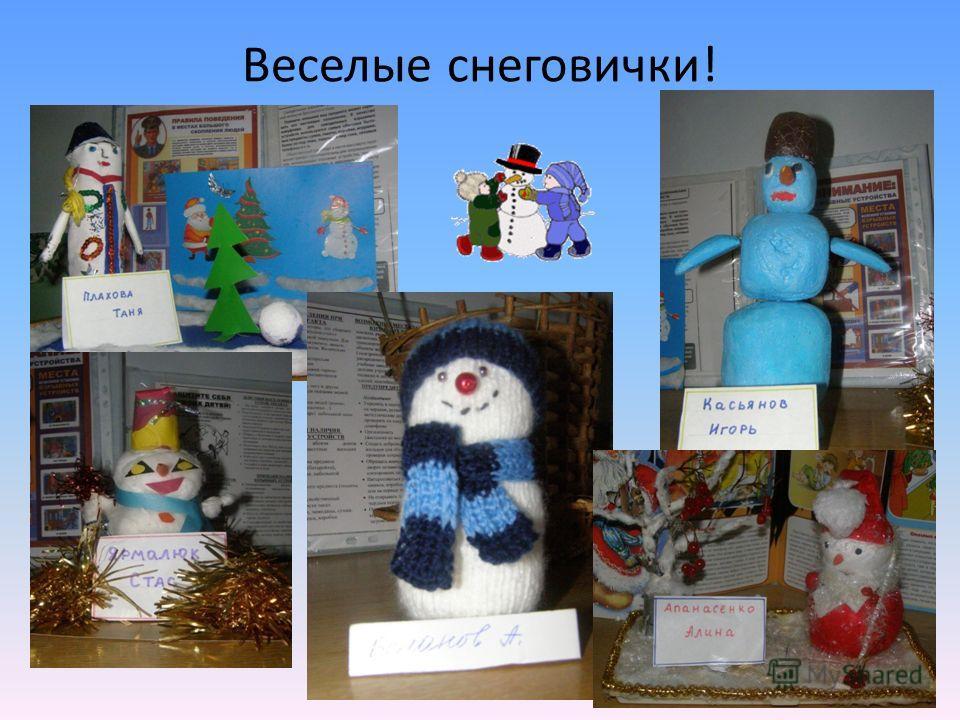Веселые снеговички!