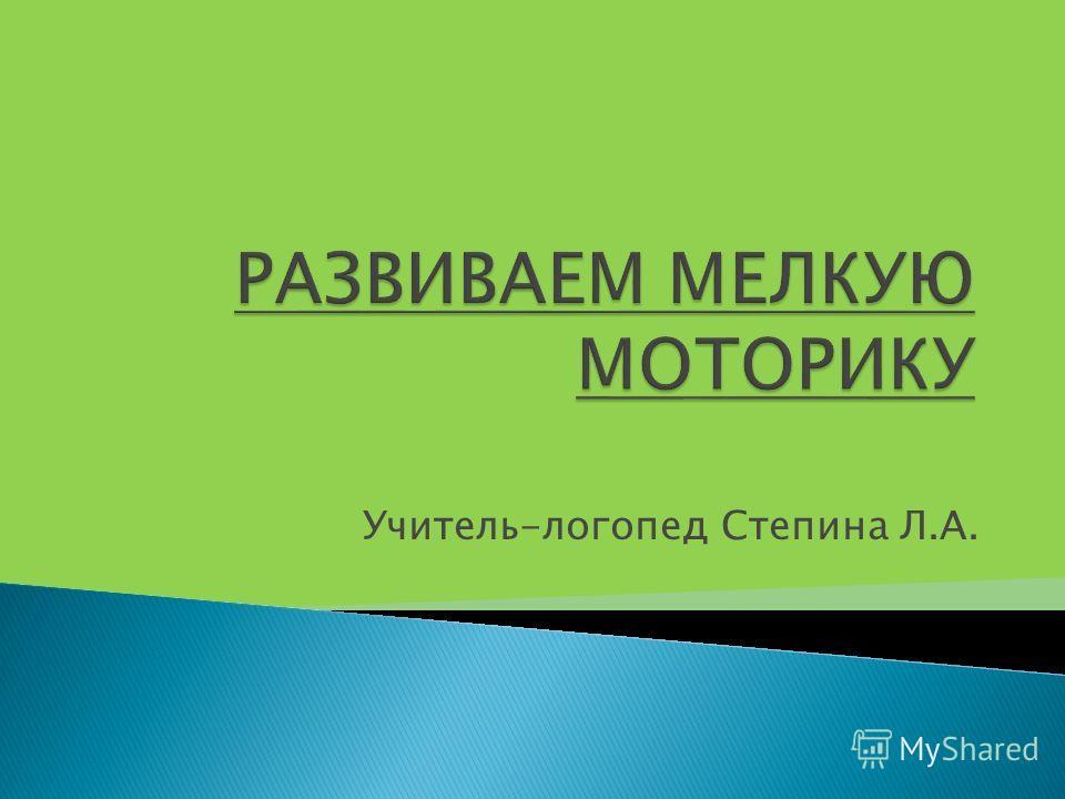 Учитель-логопед Степина Л.А.
