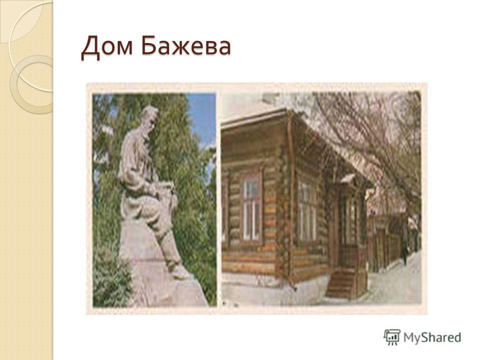 Дом Бажева