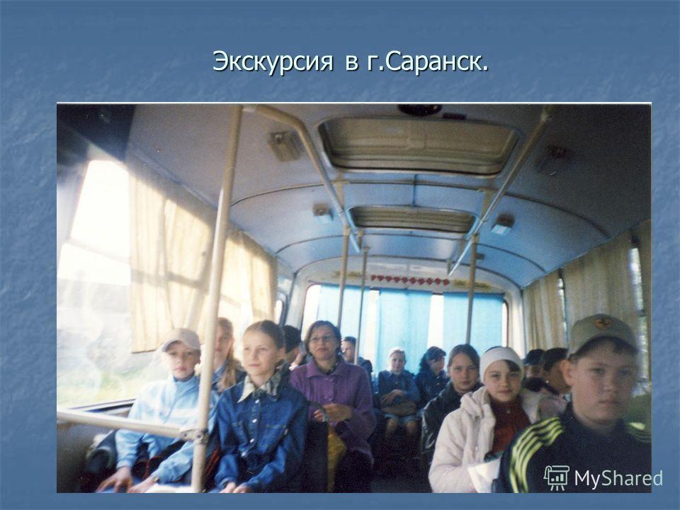 Экскурсия в г.Саранск.