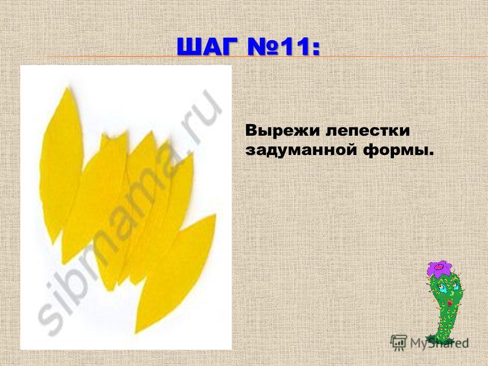ШАГ 11: Вырежи лепестки задуманной формы.