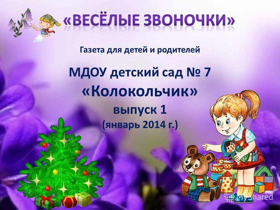 Газета для детей и родителей МДОУ детский сад 7 «Колокольчик» выпуск 1 (январь 2014 г.)