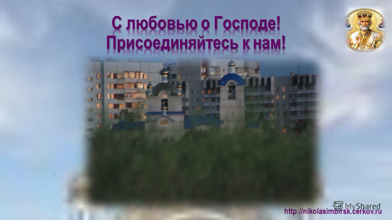 http://nikolasimbirsk.cerkov.ru