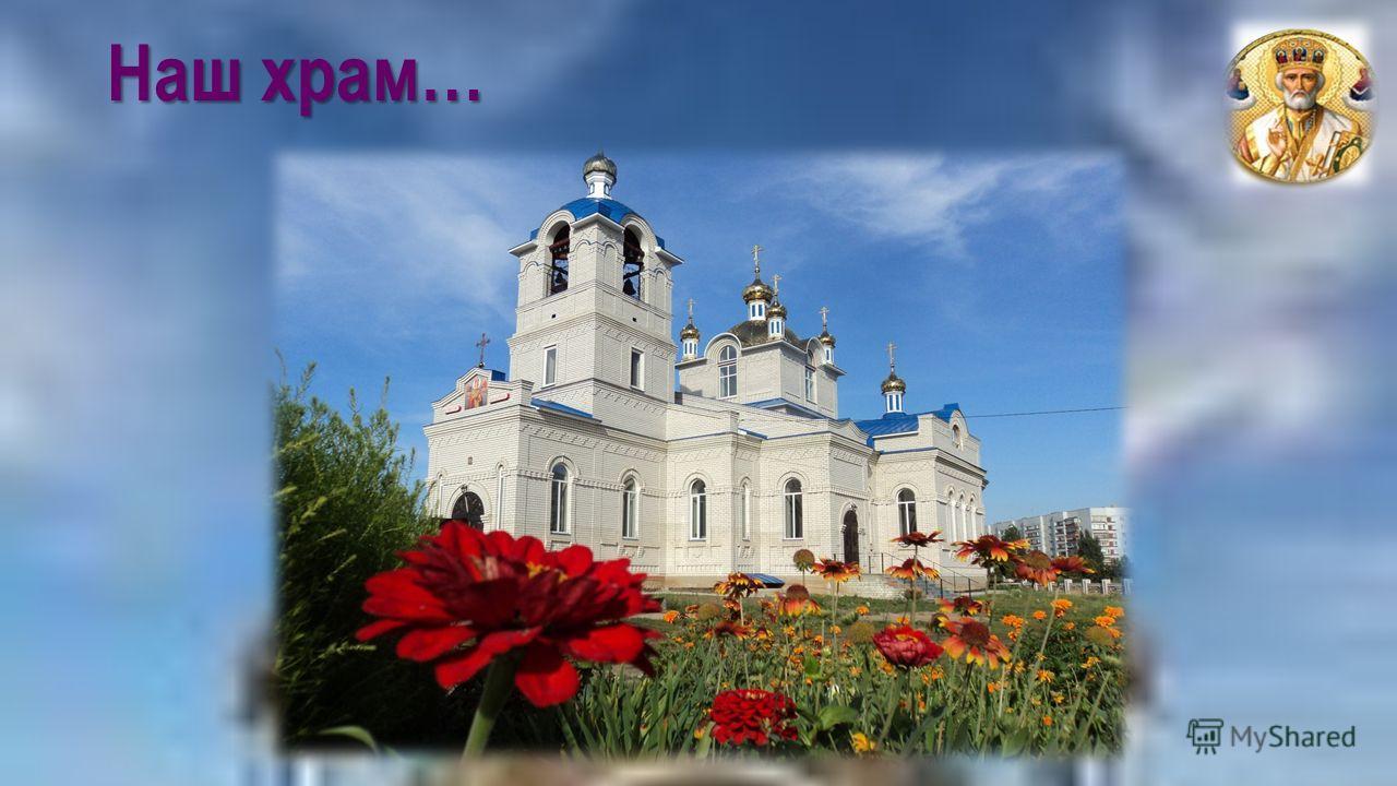 Наш храм…