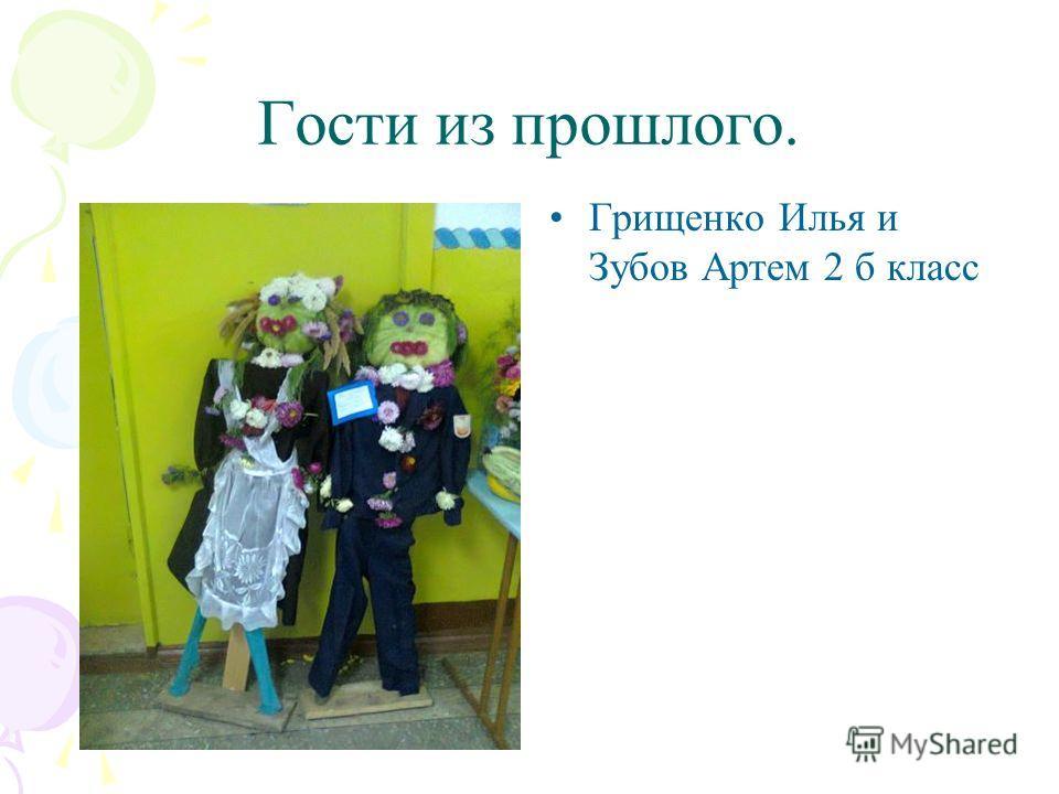 Гости из прошлого. Грищенко Илья и Зубов Артем 2 б класс