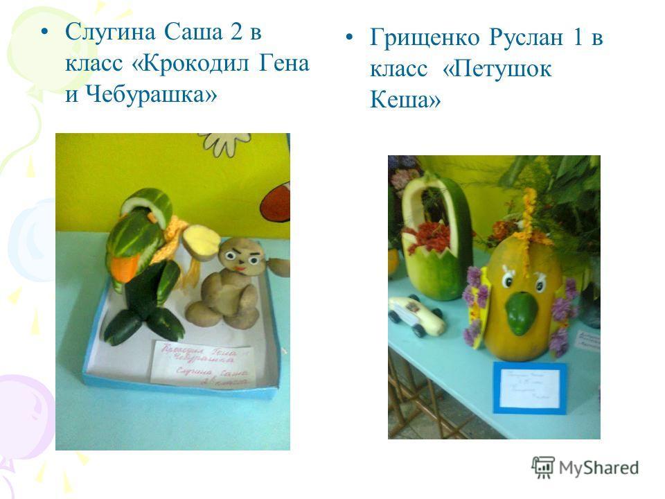 Слугина Саша 2 в класс «Крокодил Гена и Чебурашка» Грищенко Руслан 1 в класс «Петушок Кеша»