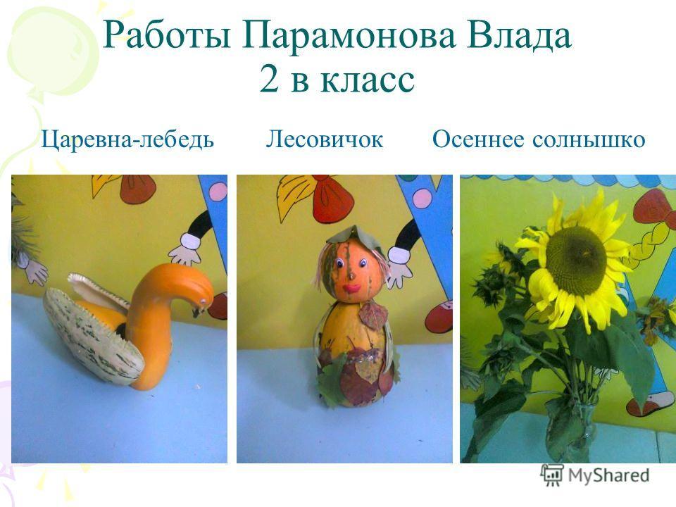 Работы Парамонова Влада 2 в класс Царевна-лебедь Лесовичок Осеннее солнышко
