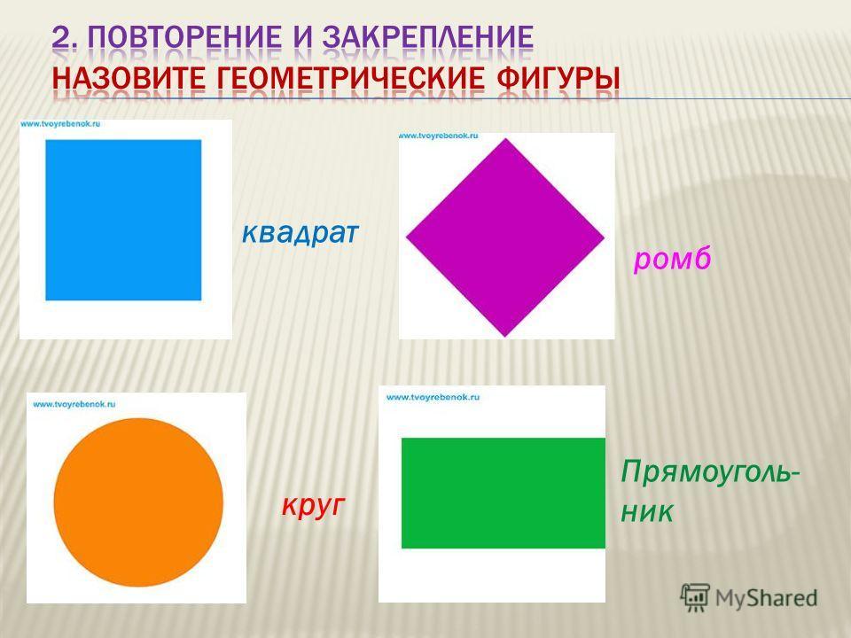 квадрат ромб круг Прямоуголь- ник