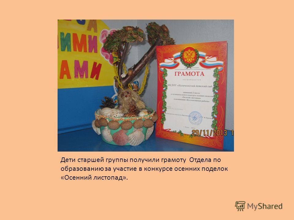 Наши воспитанники участвуют в различных творческих конкурсах и занимают призовые места. Воспитанница старшей группы Мухина Соня получила первое место за участие в конкурсе рисунков к Дню Матери.