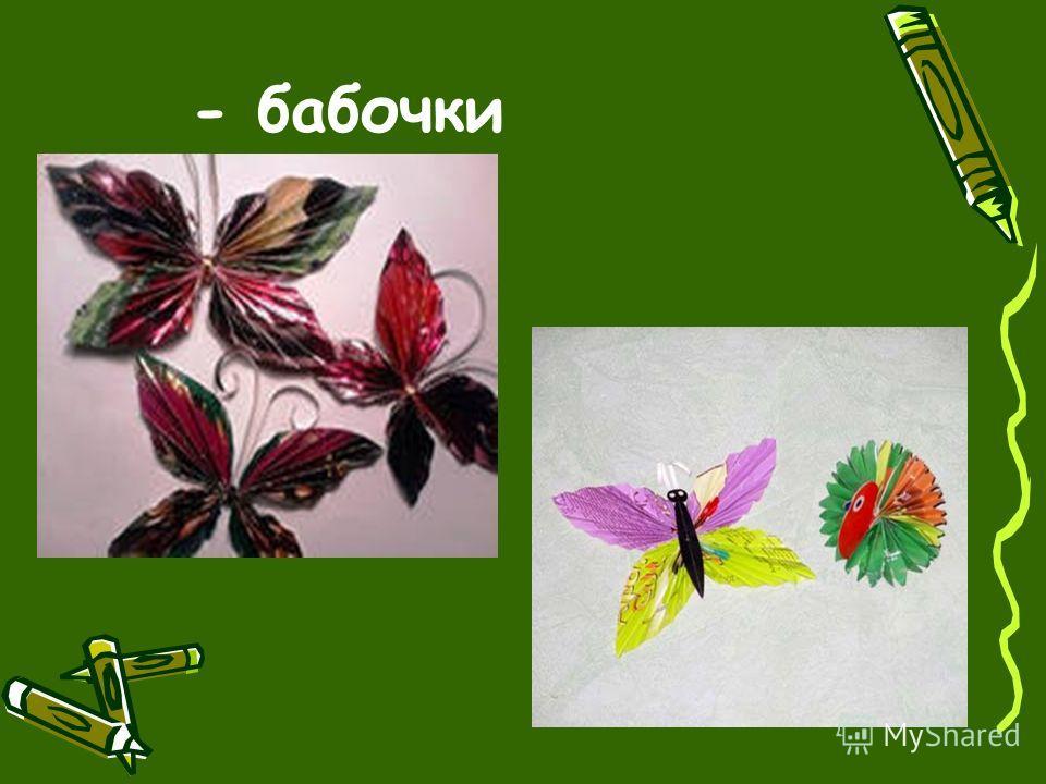 - бабочки