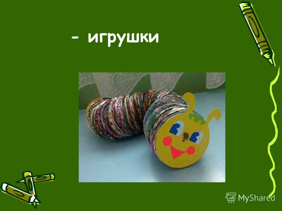 - игрушки