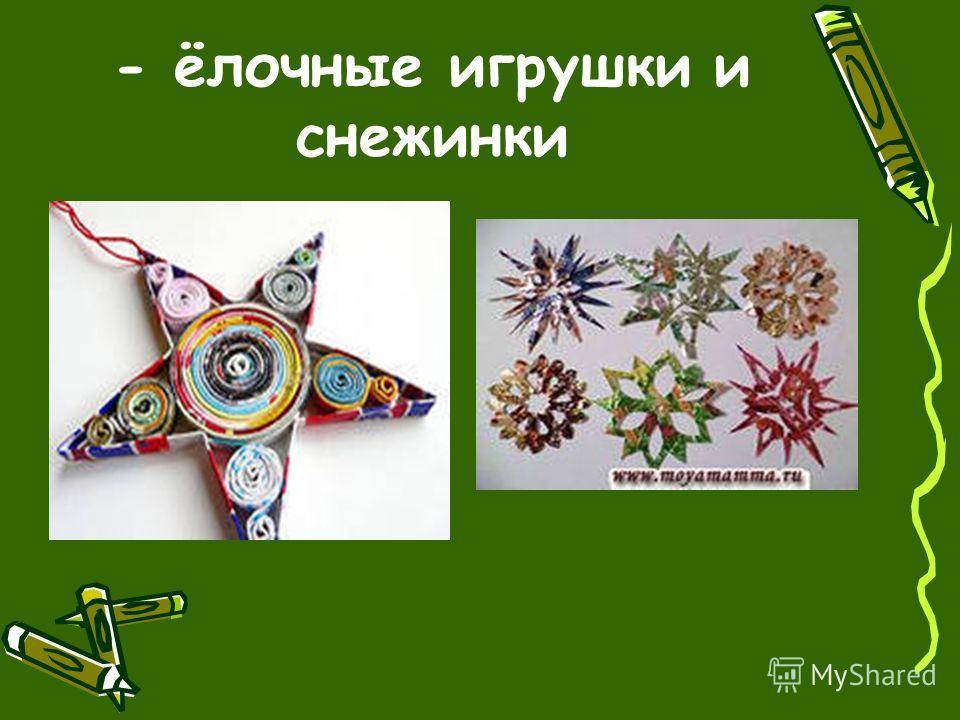 - ёлочные игрушки и снежинки