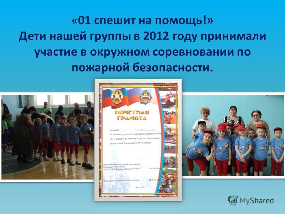 « 01 спешит на помощь!» Дети нашей группы в 2012 году принимали участие в окружном соревновании по пожарной безопасности.