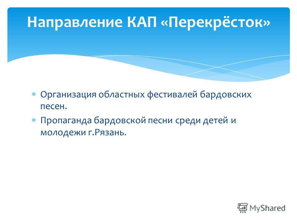 Организация областных фестивалей бардовских песен. Пропаганда бардовской песни среди детей и молодежи г.Рязань. Направление КАП «Перекрёсток»