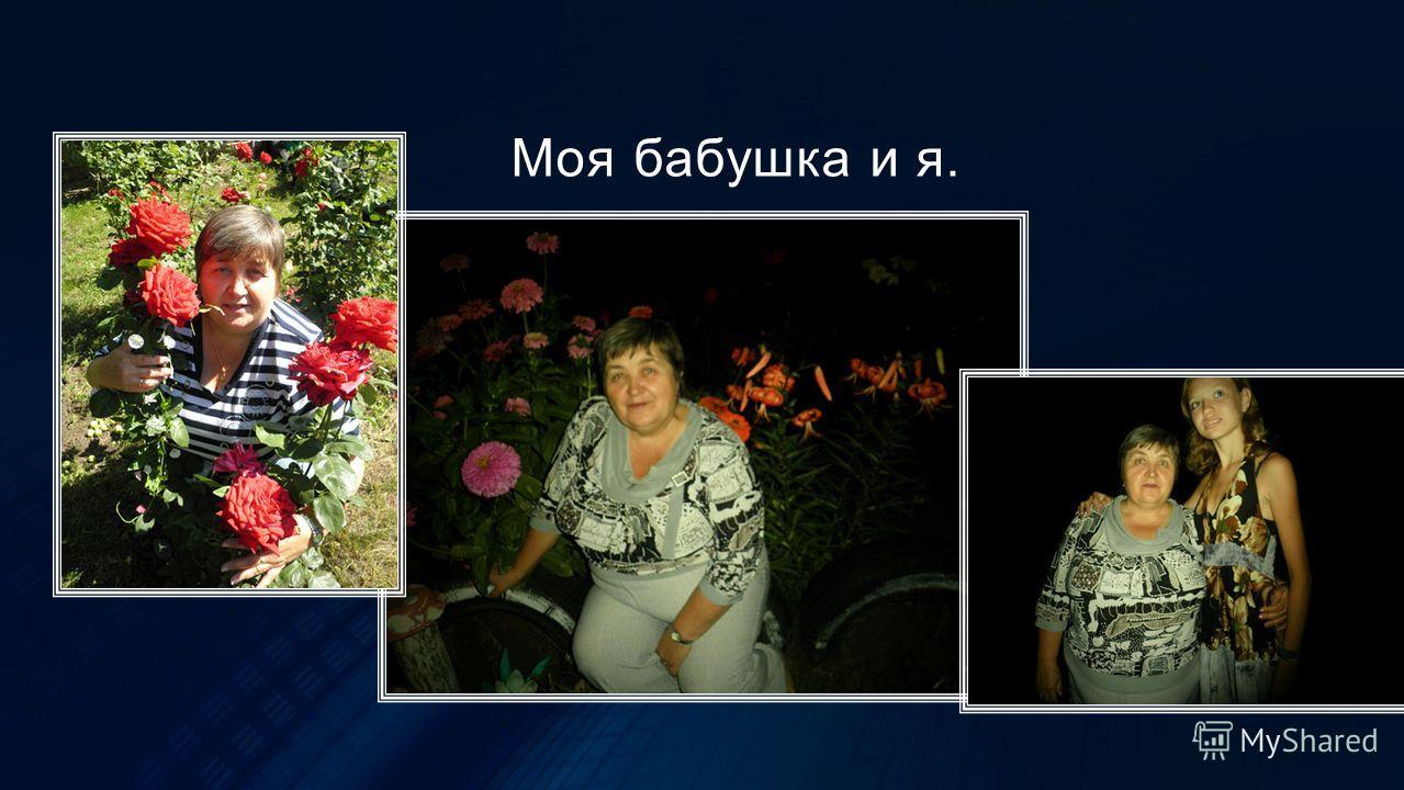 Моя бабушка и я.