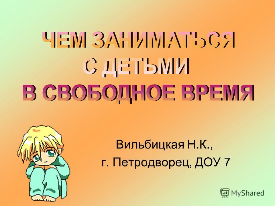 Вильбицкая Н.К., г. Петродворец, ДОУ 7