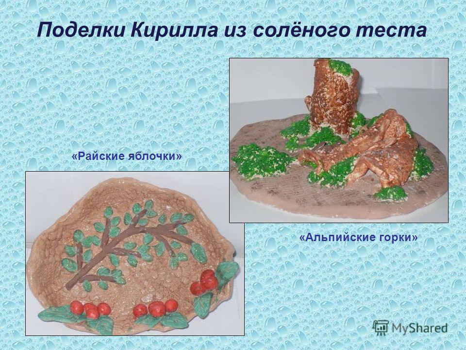 Поделки Кирилла из солёного теста «Альпийские горки» «Райские яблочки»