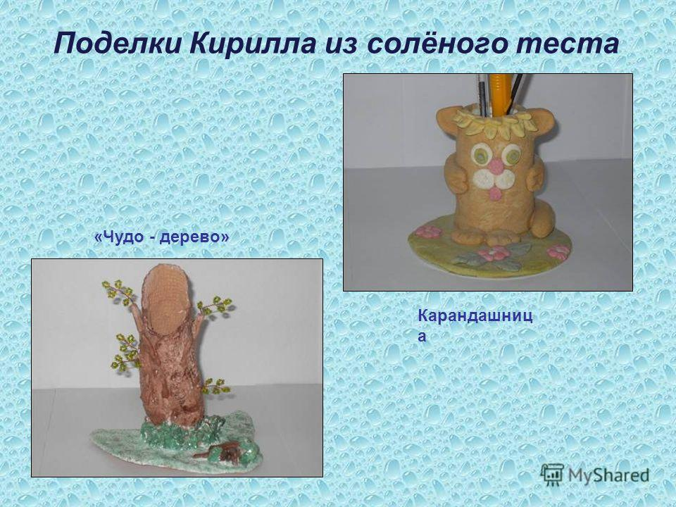 Поделки Кирилла из солёного теста «Чудо - дерево» Карандашниц а