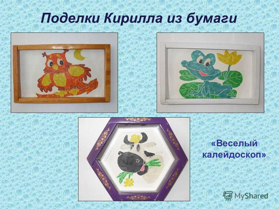 Поделки Кирилла из бумаги «Веселый калейдоскоп»