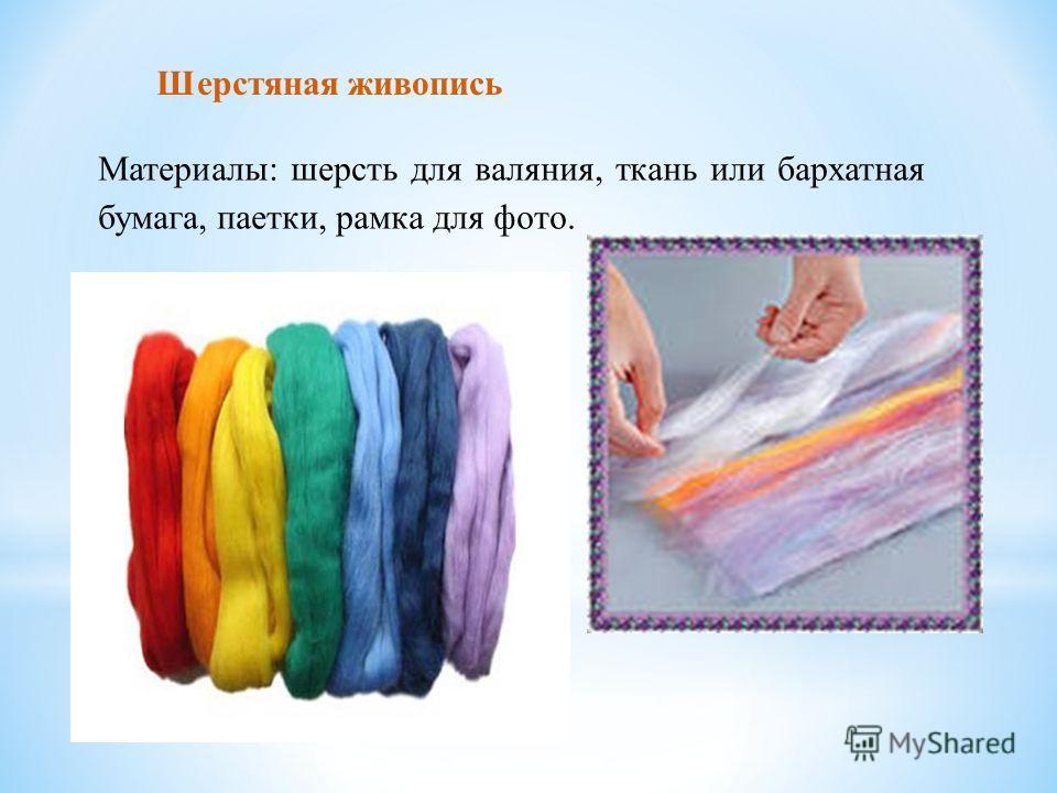 Шерстяная живопись Материалы: шерсть для валяния, ткань или бархатная бумага, паетки, рамка для фото.