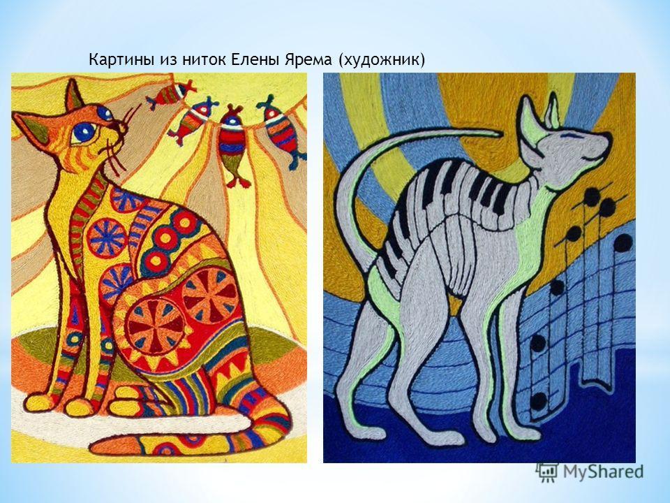 Картины из ниток Елены Ярема (художник)